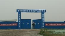 河南中储总和物流产业园